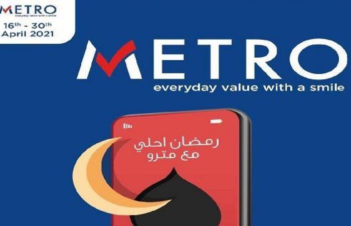 عروض مترو ماركت من 16 ابريل حتى 30 ابريل 2021 رمضان كريم