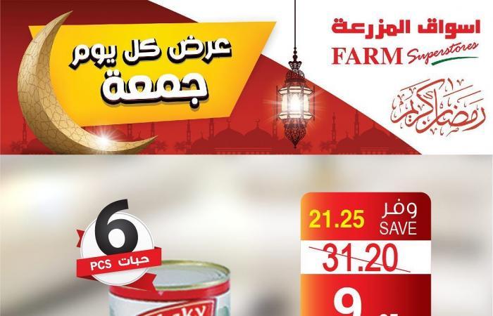 عروض اسواق المزرعة جدة و الجنوبية اليوم الجمعة 16 ابريل 2021 سوق الجمعة