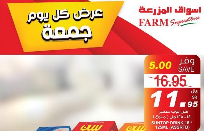 عروض اسواق المزرعة الرياض و الشرقية و عرعر اليوم الجمعة 16 ابريل 2021 سوق الجمعة