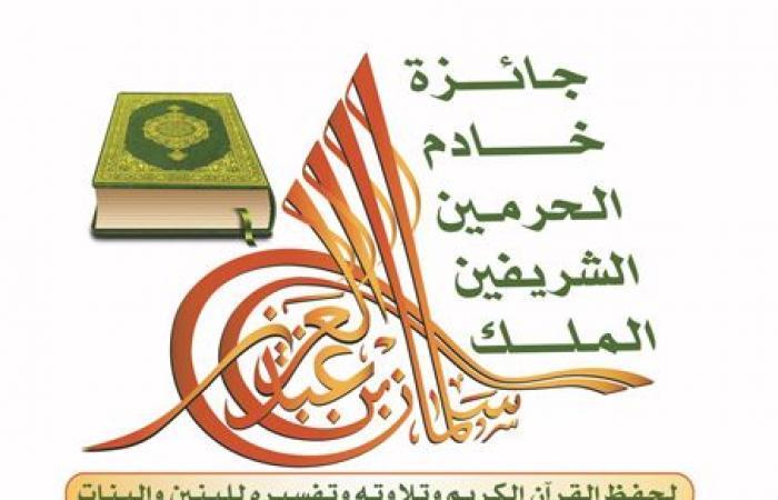 نقل فعاليات مسابقة الملك سلمان للقرآن عبر سناب شات