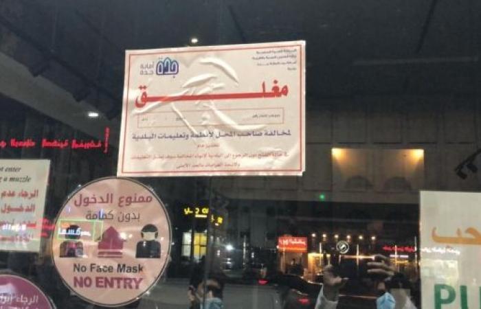 إغلاق 70 منشأة مخالفة خلال جولة ميدانية لأمانة جدة