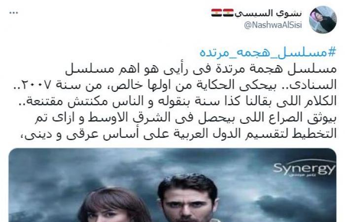 مسلسل هجمة مرتدة وأحمد عز يتصدران تريند تويتر بعد عرض الحلقة الرابعة
