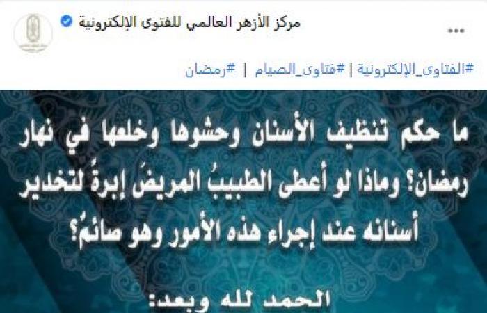 """""""الأزهر للفتوى"""" يوضح حكم تنظيف الأسنان وحشوها وخلعها فى نهار رمضان"""