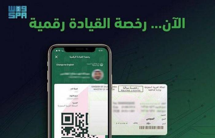 بعد الهوية.. رخصة قيادة إلكترونية متاحة عبر «أبشر» و«توكلنا»