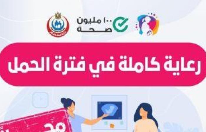 """""""الصحة"""" تكشف مواعيد عمل مبادرة صحة الأم والجنين فى شهر رمضان المعظم"""