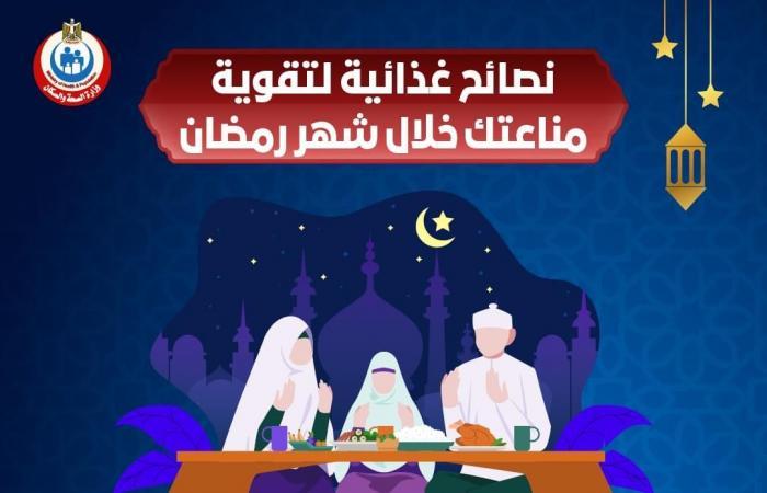 6 نصائح غذائية لتقوية جهاز المناعة خلال رمضان.. والصحة توجه رسالة للمواطنين