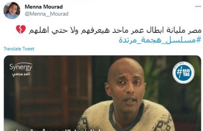 """مسلسل """"هجمة مرتدة"""" التريند الأول لليوم الخامس.. ومغردون: مصر مليانة أبطال"""