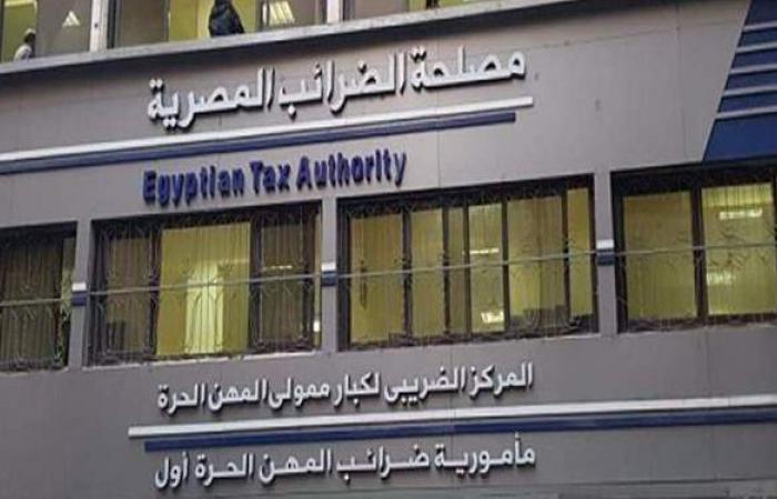 الضرائب: 10 أيام على انتهاء مهلة تقديم الإقرارات الضريبية إلكترونيًا للممولين