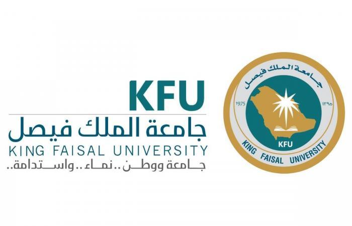 لا يشترط وجود خبرة.. جامعة الملك فيصل تعلن عن 38 وظيفة شاغرة