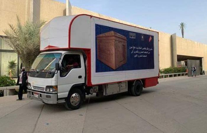 المتحف المصري الكبير يستقبل المقصورة الثالثة للملك توت عنخ آمون