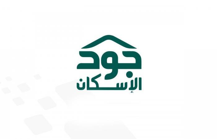 في 6 أيام من رمضان.. «جود الإسكان» توفّر 100 مسكن للأسر المحتاجة