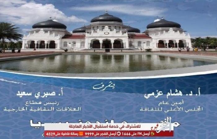 رمضان في مصر وإندونيسيا.. أمسية ثقافية بالأعلى للثقافة.. الأربعاء