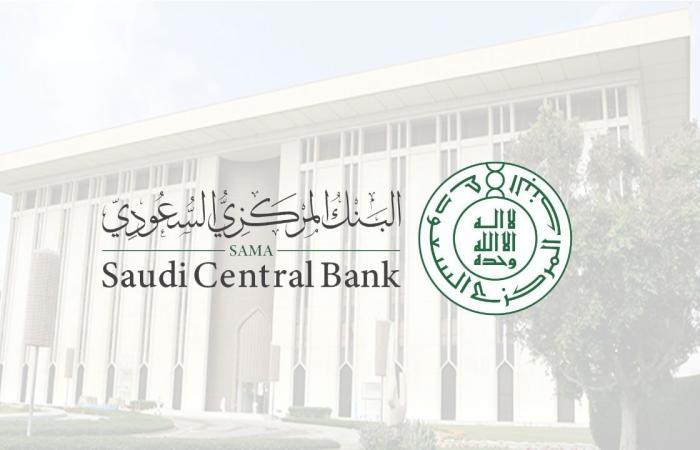 البنك المركزي السعودي: 7 حالات يصل فيها رمز التحقق للمستخدمين
