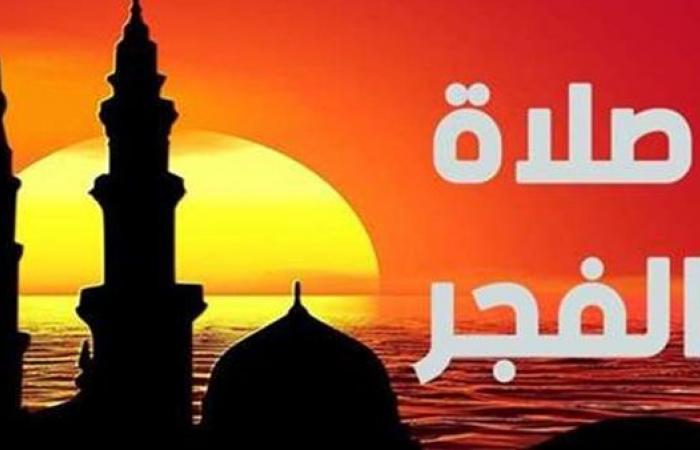 تعرف على موعد اذان فجر اليوم السابع مع رمضان 2021.. ووقت السحور والامساك