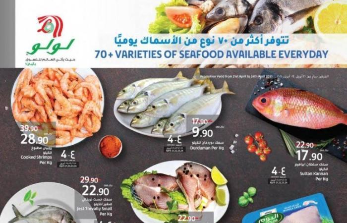 عروض لولو الرياض اليوم 21 ابريل حتى 27 ابريل 2021 عروض رمضان