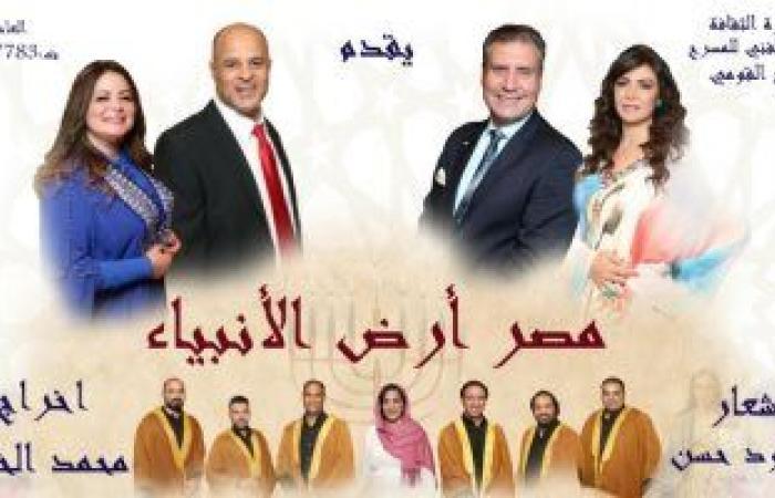 (مصر أرض الأنبياء) أمسية شعرية غنائية على المسرح القومى فى رمضان