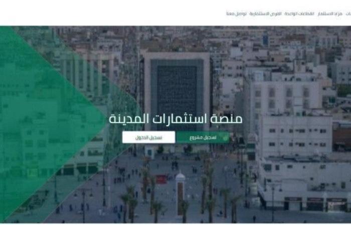 «غرفة المدينة»: منصات إلكترونية لخدمة 45 ألف مشترك خلال الجائحة