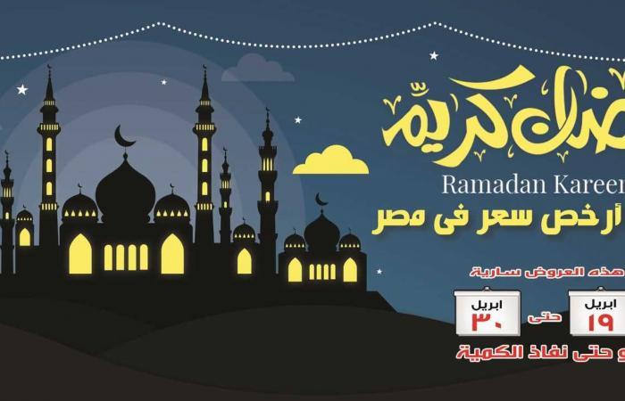 عروض الفرجانى رمضان من 19 ابريل حتى 30 ابريل 2021