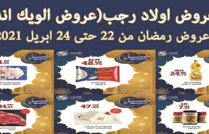 عروض اولاد رجب رمضان من 22 ابريل حتى 24 ابريل 2021 عروض الويك اند
