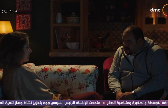 لعبة نيوتن الحلقة 10.. عائشة بن أحمد تسكن مع محمد ممدوح فى منزله دون علم سيد رجب
