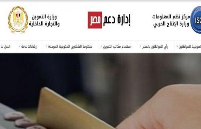 رابط مباشر.. خطوات إصدار بطاقة تموين جديدة عبر موقع دعم مصر وإضافة مواليد