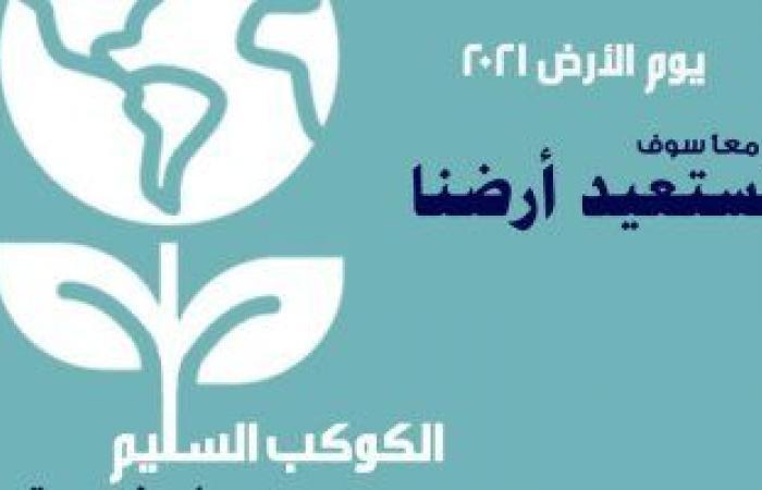 مصر تشارك العالم الاحتفال بيوم الأرض للتوعية بأهمية ترشيد استهلاك الطاقة