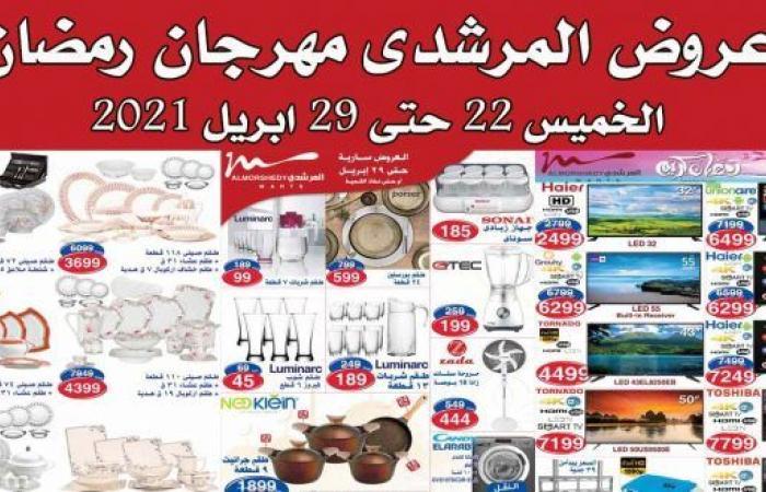 عروض المرشدى رمضان من 22 ابريل حتى 29 ابريل 2021