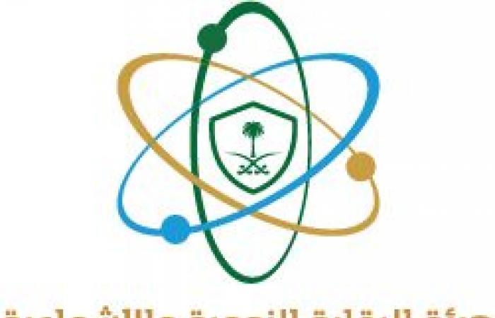 102 #وظيفة شاغرة في هيئة الرقابة النووية والإشعاعية