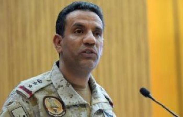 التحالف العربي: اعتراض وتدمير طائرة بدون طيار مفخخة أطلقت على جنوب السعودية