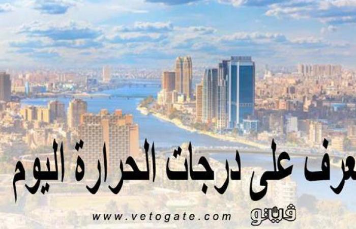 حالة الطقس ودرجات الحرارة اليوم الجمعة 23-4-2021 في مصر