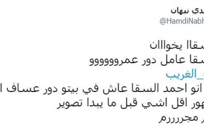 عساف الغريب يتصدر تريند تويتر.. ومغردون: أحمد السقا أسطورة وعامل دور عُمره