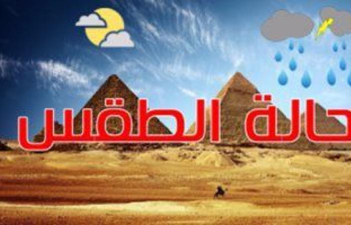 حالة الطقس اليوم الجمعة 23/4/2021 فى مصر