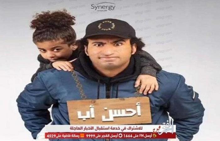 """علي ربيع يشوق الجمهور لأحداث حلقة اليوم من """"أحسن أب"""""""