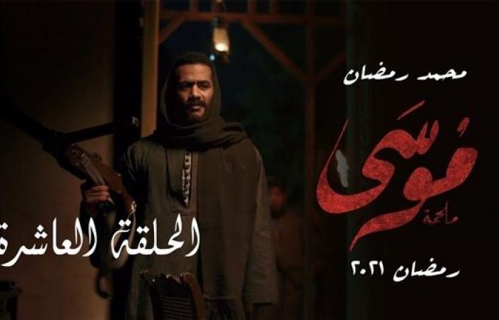 شاهد..مسلسل موسى   ملخص الحلقة العاشرة