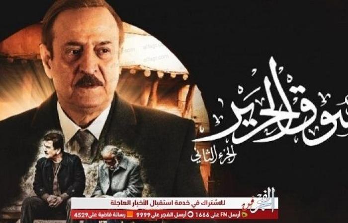 سوق الحرير ٢ يواصل نجاحه الكبير.. كاريس بشار تبتز بسام كوسا وسلوم حداد في سجن القلعة