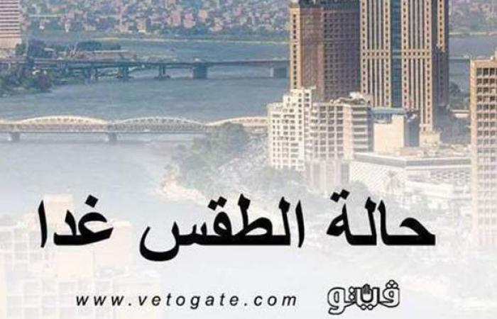حالة الطقس غدا السبت 24 -4 -2021 في مصر
