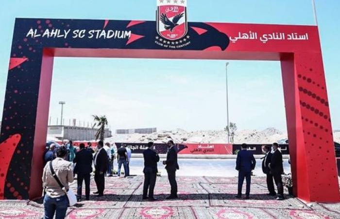 الكشف عن المدة المتوقعة لإنشاء ستاد النادي الأهلي