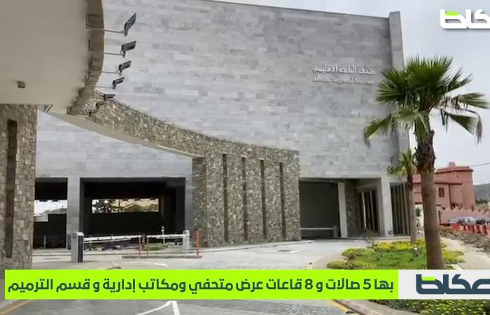 «الثقافة» تعزز موروث الباحة بالمتحف الإقليمي للمنطقة