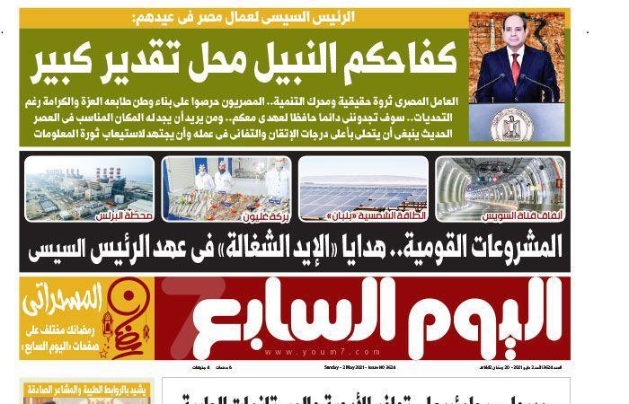 الرئيس السيسى لعمال مصر: كفاحكم النبيل محل تقدير كبير.. غدا باليوم السابع