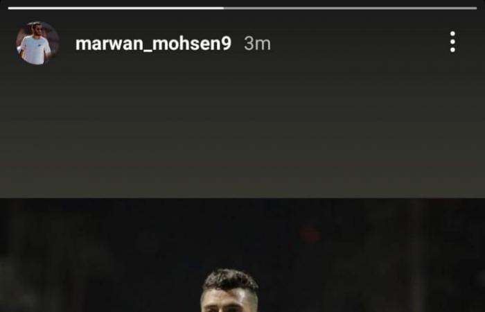 """محمد شريف يعلق على اعتذار مروان محسن: """"ابن البلد أخويا"""""""