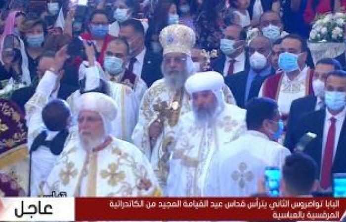 البابا تواضروس يترأس قداس عيد القيامة المجيد من الكاتدرائية المرقسية بالعباسية