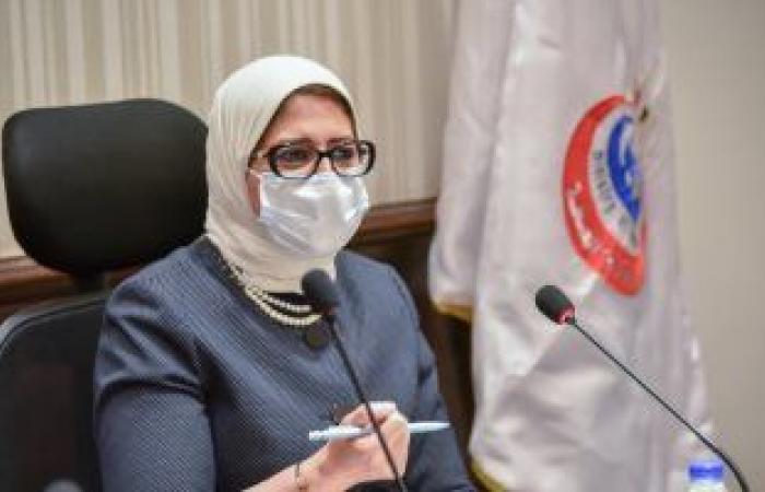 الصحة تسجل 1021 إصابة جديدة بفيروس كورونا و61 وفاة وخروج 765 متعافيًا