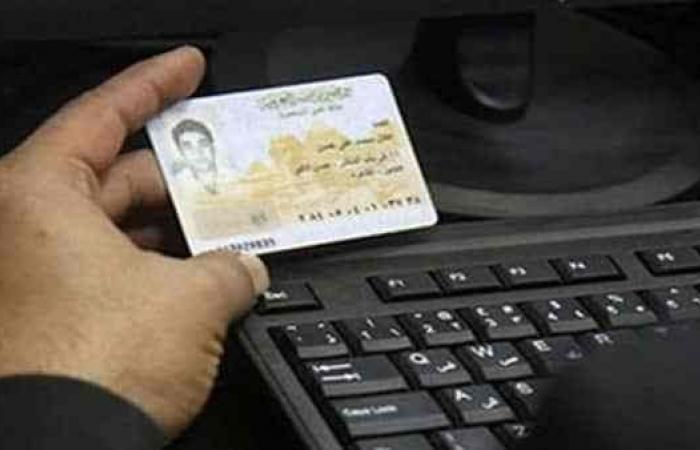 3 خدمات مستحدثة بشأن استخراج بطاقة الرقم القومي