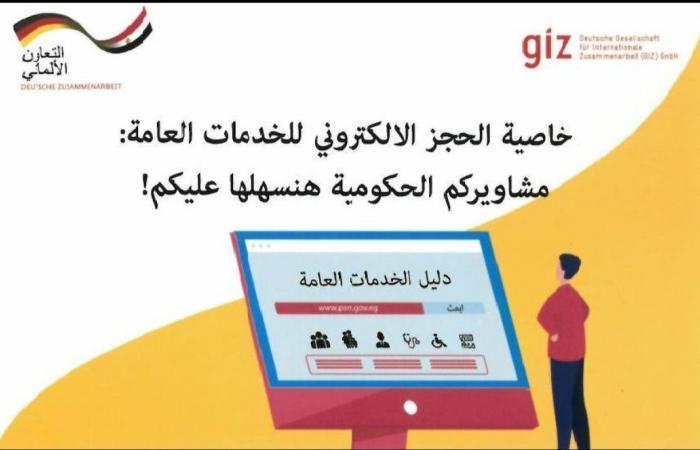 كيف تحجز موعد بمركز خدمة المواطنين بحى النزهة إلكترونيا؟