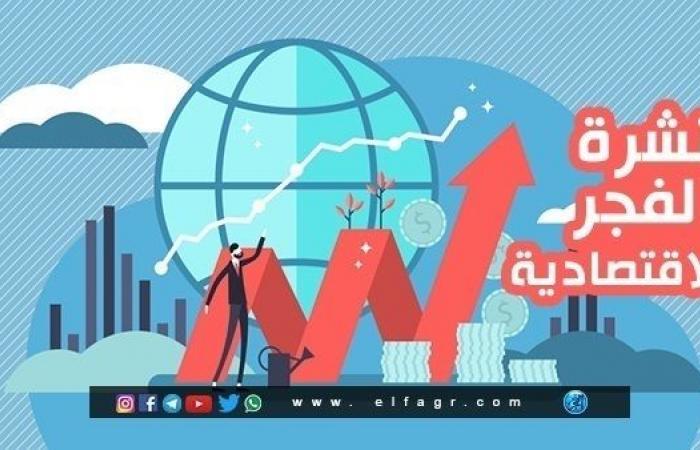 نشرة أخبار الفجر الاقتصادية اليوم السبت 1-5- 2021