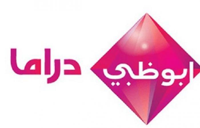 ننشر تردد قناة ابو ظبي دراما نايل سات 2021 ومواعيد عرض المسلسلات المصرية