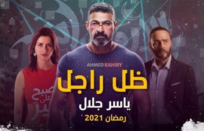 مسلسل ضل راجل الحلقة 19 لـ ياسر جلال.. تعرف على مواعيد العرض والإعادة