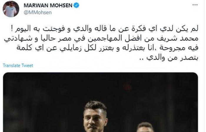 مروان محسن بعد انتقاد والده لمحمد شريف: أنا بعتذر له وبعتذر لكل زمايلي