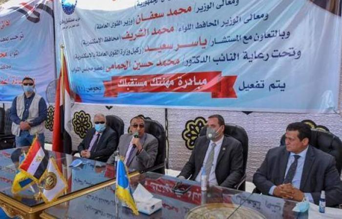 محافظ الإسكندرية يدشن مبادرة «مهنتك.. مستقبلك»