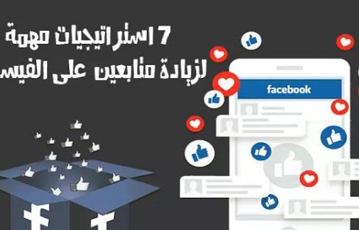 الحصول و زيادة متابعين فيسبوك حقيقيين لصفحتك - 7 استراتيجيات تمكنك من ذلك